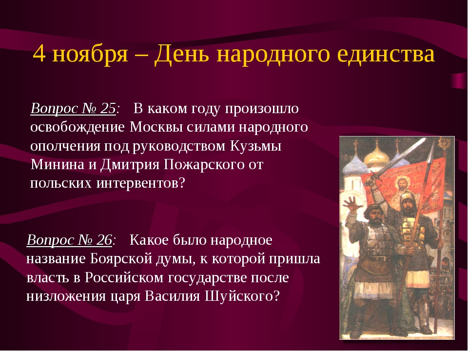 4 ноября – День народного единства Вопрос № 25: В каком году произошло освобо...