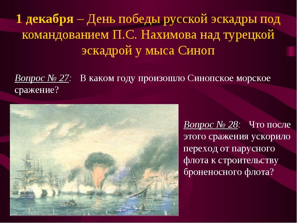 1 декабря – День победы русской эскадры под командованием П.С. Нахимова над т...