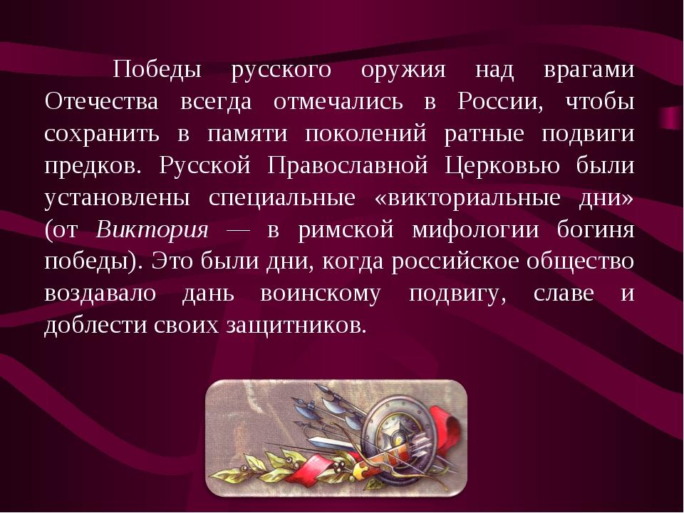 Победы русского оружия над врагами Отечества всегда отмечались в России, что...