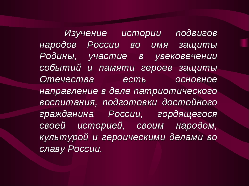 Изучение истории подвигов народов России во имя защиты Родины, участие в уве...