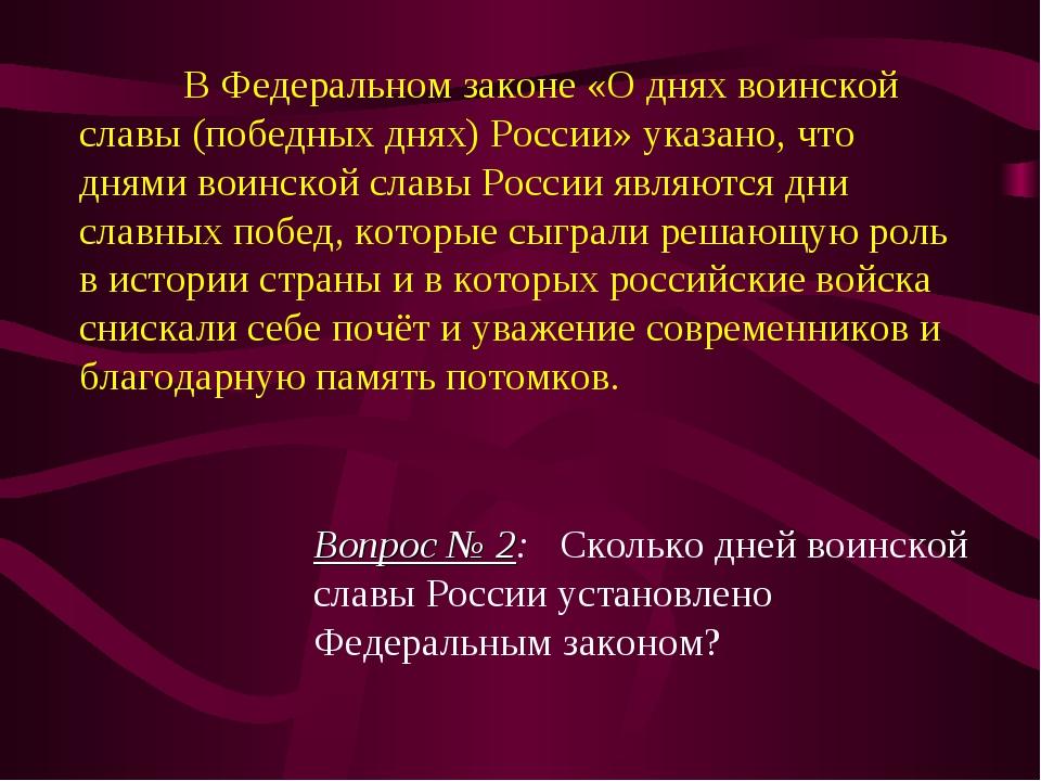 В Федеральном законе «О днях воинской славы (победных днях) России» указано,...