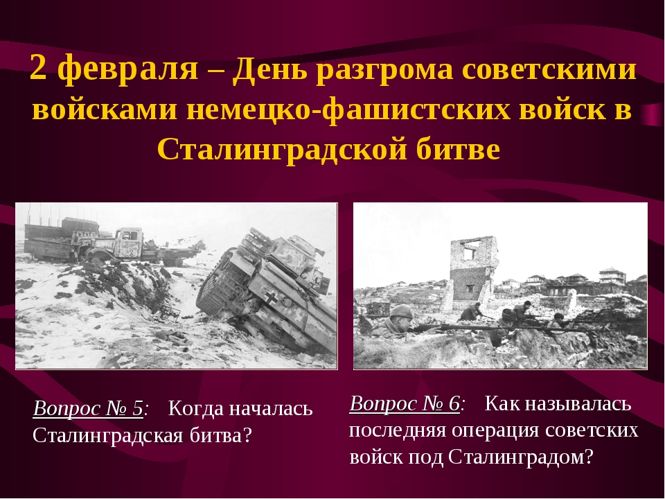 2 февраля – День разгрома советскими войсками немецко-фашистских войск в Стал...
