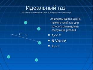 Идеальный газ теоретическая модель газа, в природе не существует За идеальный