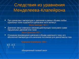 Следствия из уравнения Менделеева-Клапейрона При одинаковых температурах и да