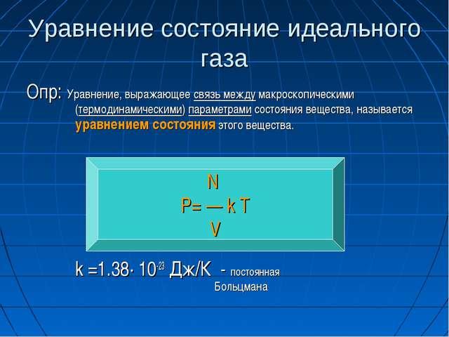 Уравнение состояние идеального газа Опр: Уравнение, выражающее связь между ма...