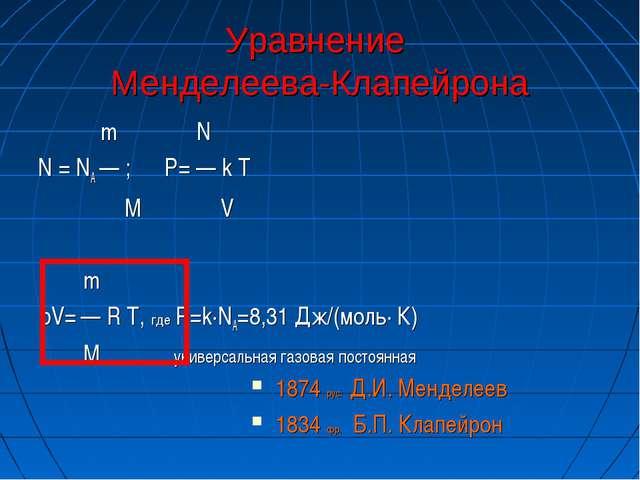Уравнение Менделеева-Клапейрона m N N = NА — ; Р= — k Т  М V m рV= — R Т, г...