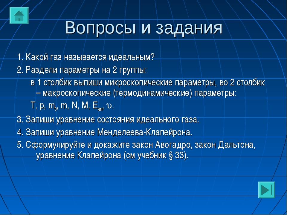 Вопросы и задания 1. Какой газ называется идеальным? 2. Раздели параметры на...