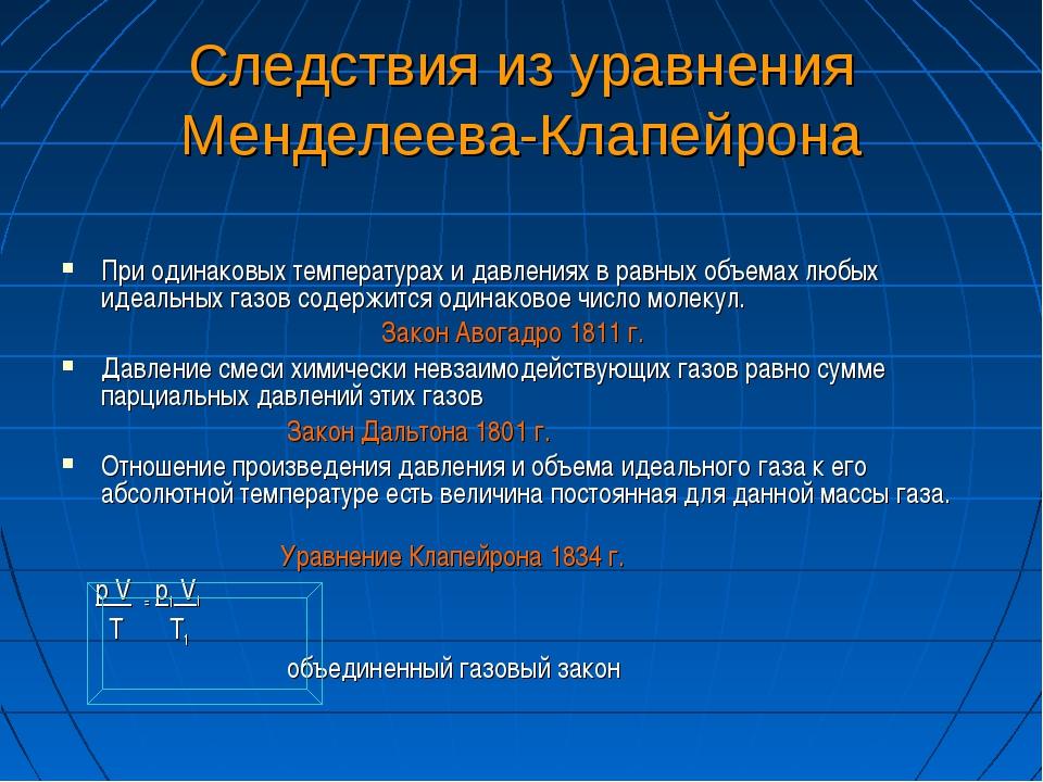 Следствия из уравнения Менделеева-Клапейрона При одинаковых температурах и да...