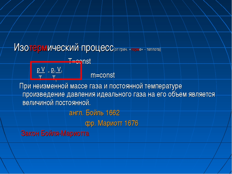 Изотермический процесс(от греч. «терме» - теплота) Т=соnst  m=соnst При н...