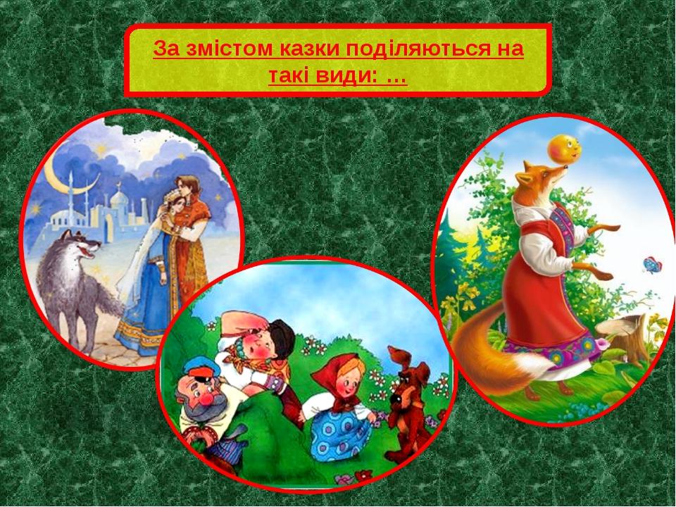 За змістом казки поділяються на такі види: …