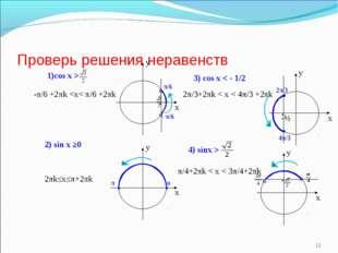 Проверь решения неравенств * 2) sin х ≥0 -π/6 +2πk