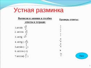 Устная разминка Вычисли и запиши в столбик ответы в тетради: * 1.arcsin 2. ar