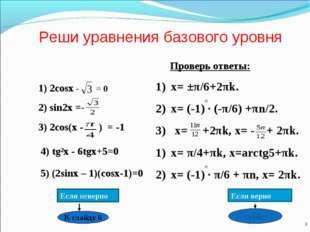 Реши уравнения базового уровня * Проверь ответы: