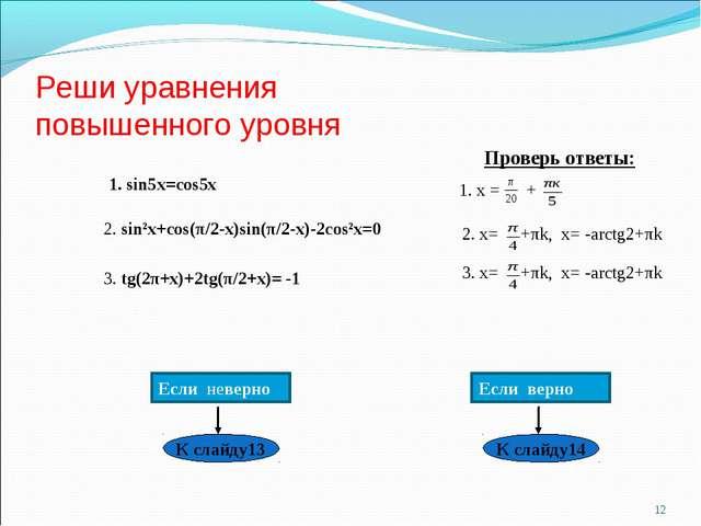 Реши уравнения повышенного уровня * Проверь ответы:
