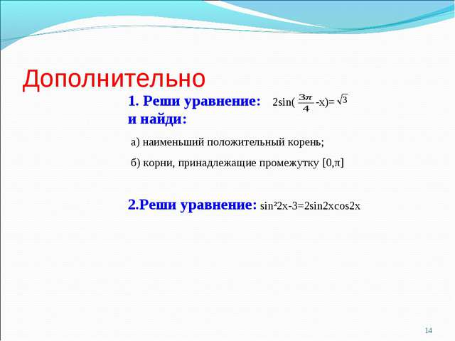 Дополнительно * 2.Реши уравнение: sin²2x-3=2sin2хcos2x