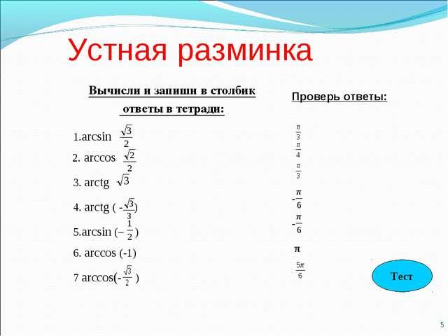 Устная разминка Вычисли и запиши в столбик ответы в тетради: * 1.arcsin 2. ar...
