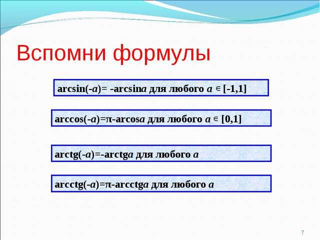 Вспомни формулы * arctg(-a)=-arctga для любого а arcсtg(-a)=π-arcсtga для люб...