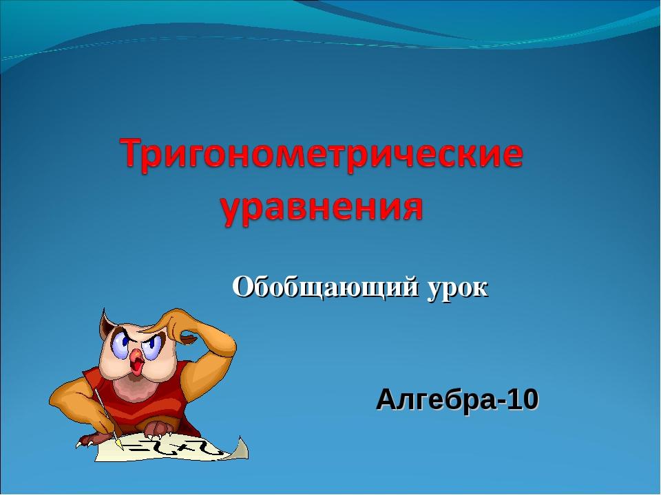 Обобщающий урок Алгебра-10 Как вставить эмблему предприятия на этот слайд Отк...