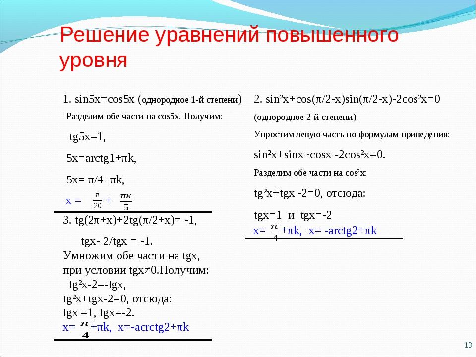 Решение уравнений повышенного уровня *