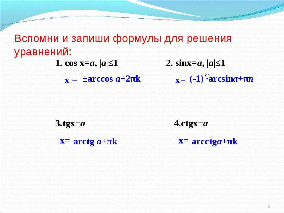 Вспомни и запиши формулы для решения уравнений: * 1. сos x=a, |a|≤1 х = 2. si...
