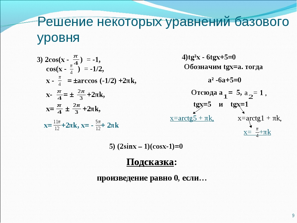 Решение некоторых уравнений базового уровня *
