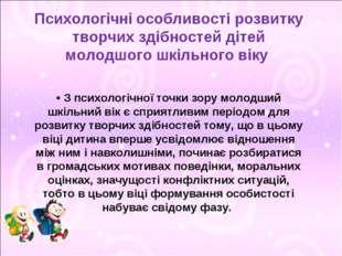 Психологічні особливості розвитку творчих здібностей дітей молодшого шкільно