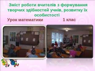 Зміст роботи вчителів з формування творчих здібностей учнів, розвитку їх осо