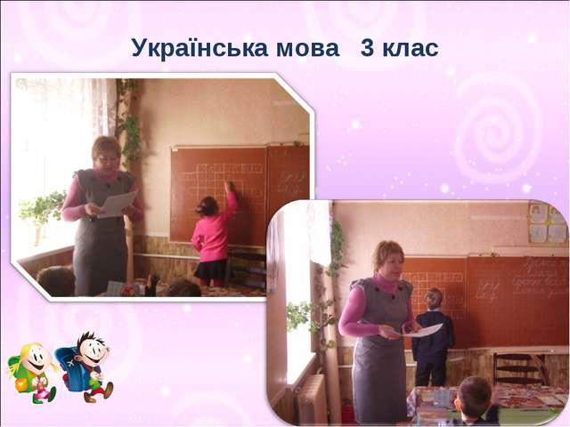 Українська мова 3 клас