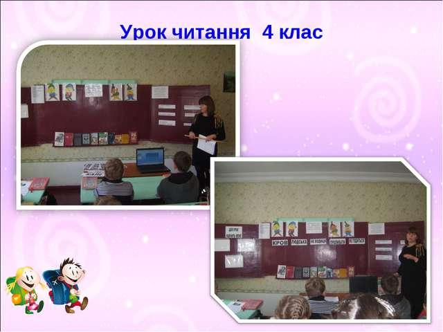 Урок читання 4 клас