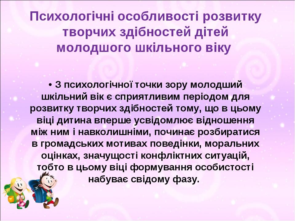 Психологічні особливості розвитку творчих здібностей дітей молодшого шкільно...