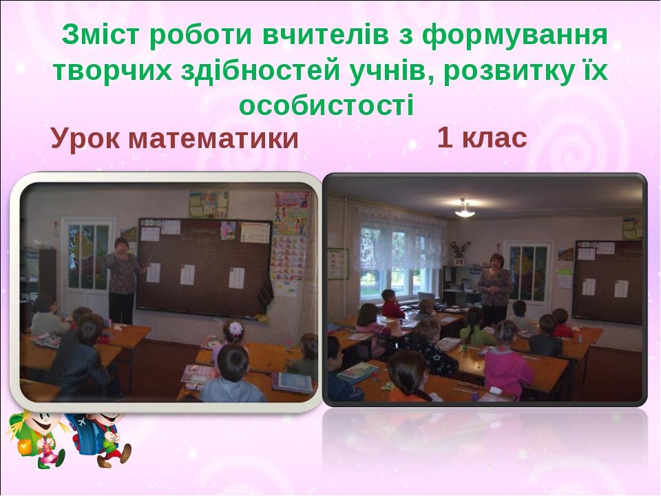 Зміст роботи вчителів з формування творчих здібностей учнів, розвитку їх осо...