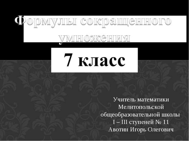 Учитель математики Мелитопольской общеобразовательной школы I – III ступеней...