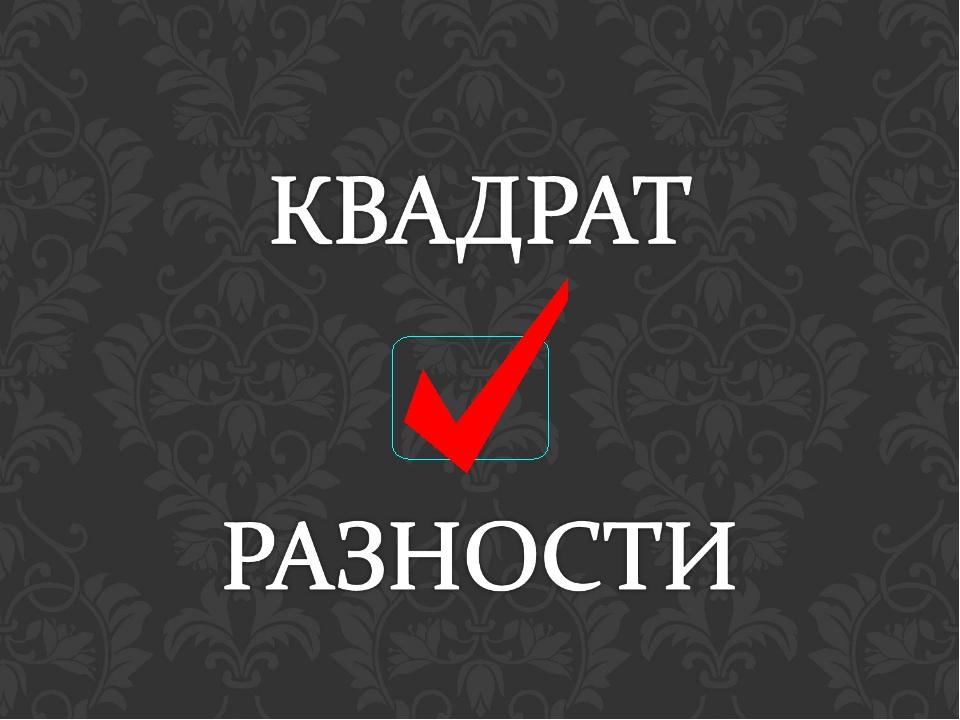 ВСЕГО 52 СЛАЙДА