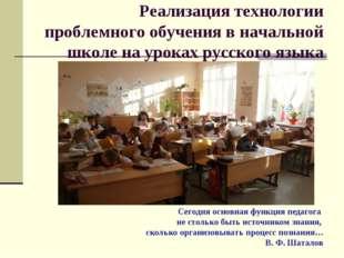 Реализация технологии проблемного обучения в начальной школе на уроках русск