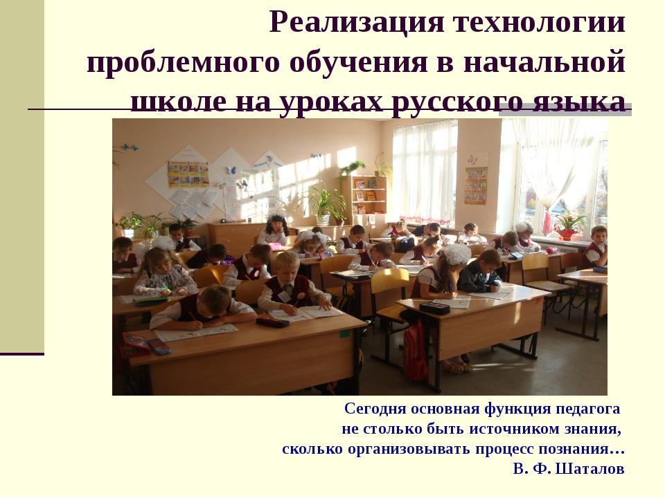Реализация технологии проблемного обучения в начальной школе на уроках русск...