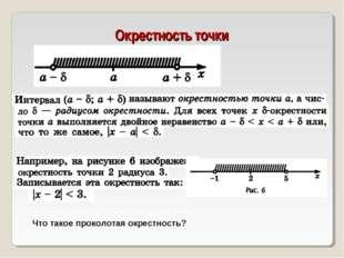 Окрестность точки Что такое проколотая окрестность?