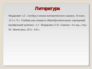 Литература Мордкович А.Г. Алгебра и начала математического анализа. 10 класс.