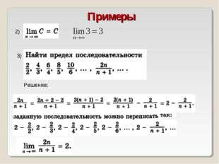 Примеры 2) 3) Решение:
