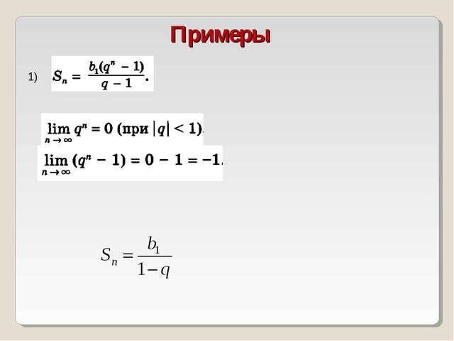 Примеры 1)