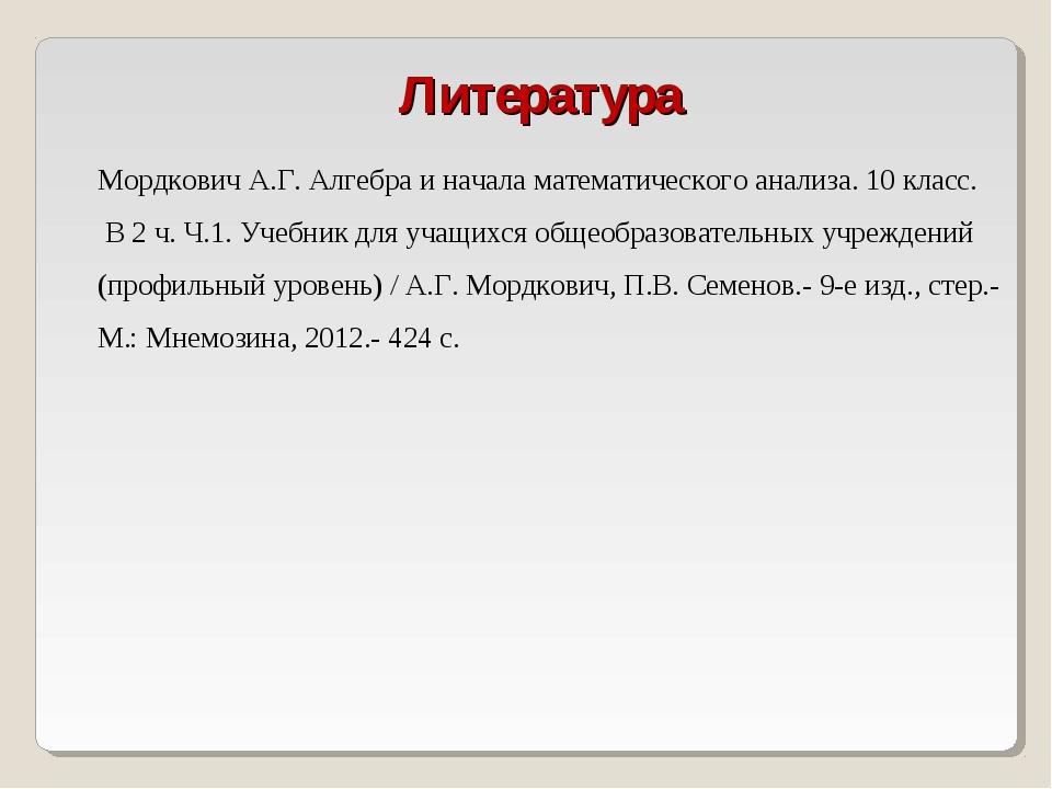 Литература Мордкович А.Г. Алгебра и начала математического анализа. 10 класс....