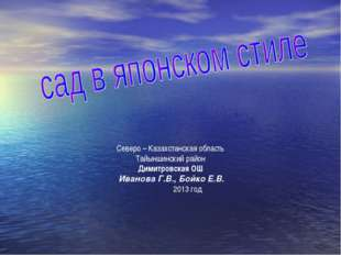 Северо – Казахстанская область Тайыншинский район Димитровская ОШ Иванова Г.В