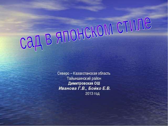 Северо – Казахстанская область Тайыншинский район Димитровская ОШ Иванова Г.В...
