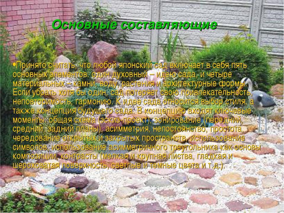 Принято считать, что любой японский сад включает в себя пять основных элемент...