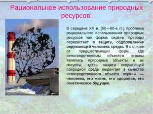 Рациональное использование природных ресурсов: В середине XX в. (50—60-е гг.)