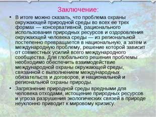 Заключение: В итоге можно сказать, что проблема охраны окружающей природной с