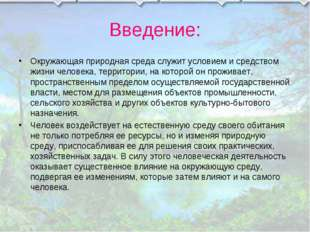 Введение: Окружающая природная среда служит условием и средством жизни челове
