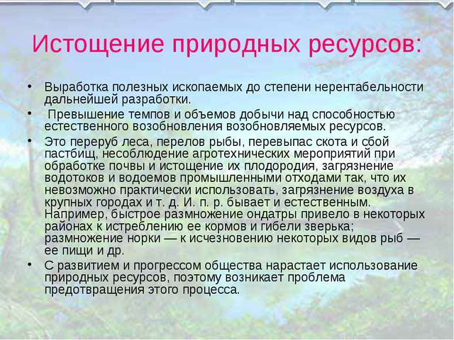 Истощение природных ресурсов: Выработка полезных ископаемых до степени нерент...