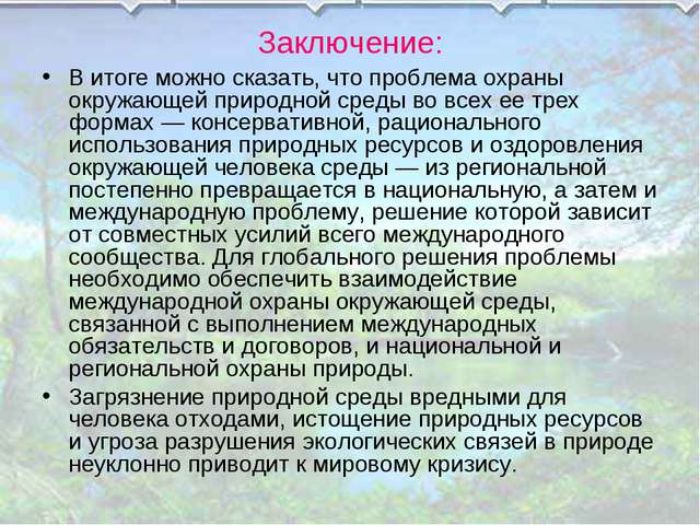 Заключение: В итоге можно сказать, что проблема охраны окружающей природной с...