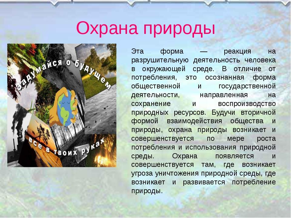 Охрана природы Эта форма — реакция на разрушительную деятельность человека в...