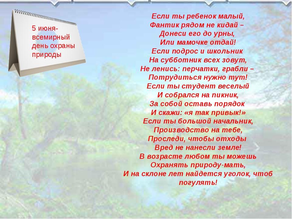 5 июня- всемирный день охраны природы Если ты ребенок малый, Фантик рядом не...